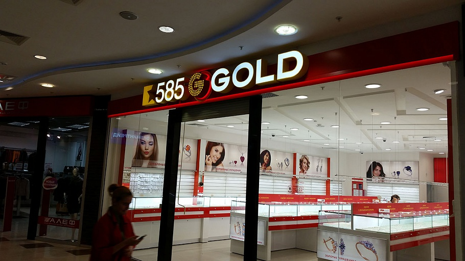 Gold 585